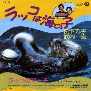 松下丸子&竹内宏 - ラッコは海の子 - K07S-4015