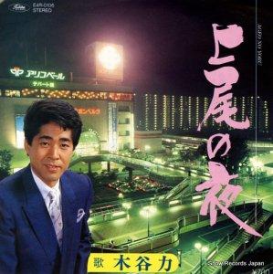 木谷力 - 上尾の夜 - E4R-0106