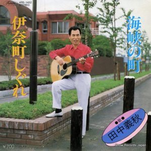 田中義秋 - 海峡の町 - 4RS-1452