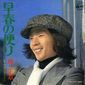 堺正章 - 早春の便り - P-333