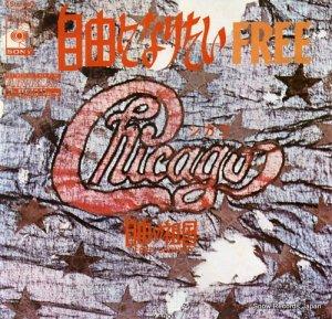 シカゴ - 自由になりたい - CBSA82100