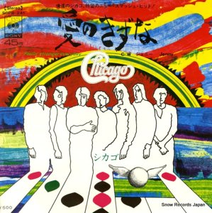 シカゴ - 愛のきずな - SOPB-241