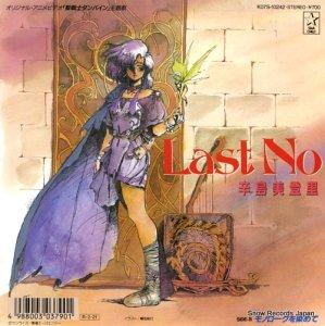 辛島美登里 - last no - K07S-10242