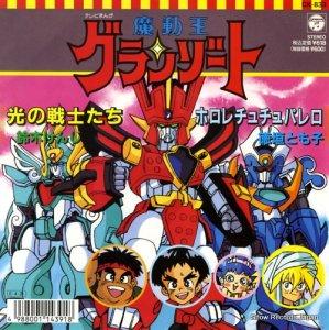 鈴木けんじ - 光の戦士たち - CK-833