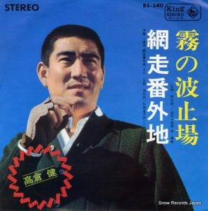 高倉健 - 霧の波止場 - BS-540