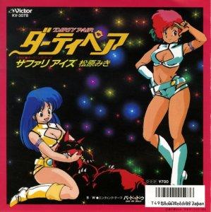 松原みき - サファリ・アイズ - KV-3078