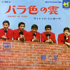 ヴィレッジ・シンガーズ - バラ色の雲 - LL-10032-JC