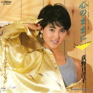 荻野目洋子 - 心のままに - SV-9043