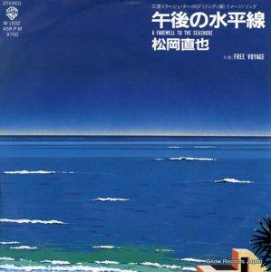松岡直也 - 午後の水平線 - M-1502
