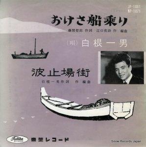 白根一男 - おけさ船乗り - JP-1061