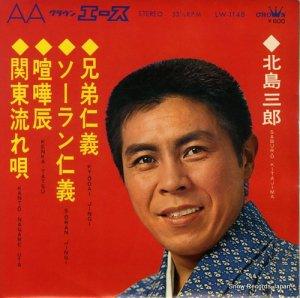 北島三郎 - 兄弟仁義 - LW-1148