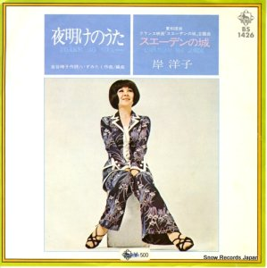 岸洋子 - 夜明けのうた - BS1426