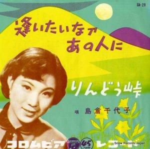 島倉千代子 - 逢いたいなァあの人に - SA-29