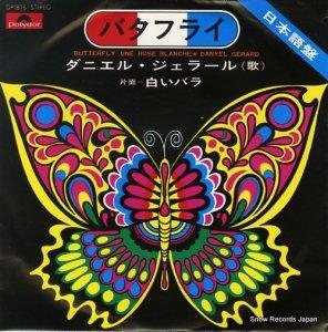 ダニエル・ジェラール - バタフライ(日本語盤) - DP1815