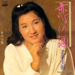 北条美樹 - 恋の酒 - TP-17411