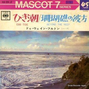 ドゥ・ウェイン・フルトン - ひき潮 - 45S-224-JC
