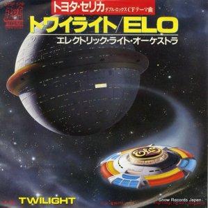 エレクトリック・ライト・オーケストラ - トワイライト - 07SP576