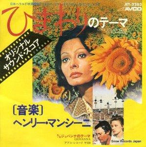 ヘンリー・マンシーニ - ひまわりのテーマ - JET-2263