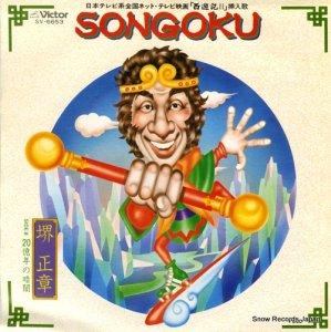 堺正章 - songoku - SV-6653