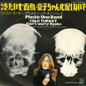 プラスティック・オノ・バンド - 冷たい七面鳥(コールド・ターキー) - EAS-17121