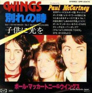 ポール・マッカートニー&ウィングス - 別れの時 - EPR-20470