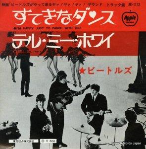 ザ・ビートルズ - すてきなダンス - AR-1172