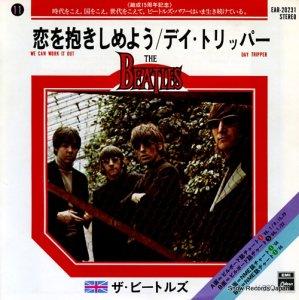 ザ・ビートルズ - 恋を抱きしめよう - EAR-20231