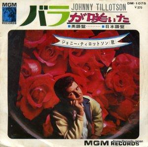 ジョニー・ティロットソン - バラが咲いた(英語盤) - DM-1075