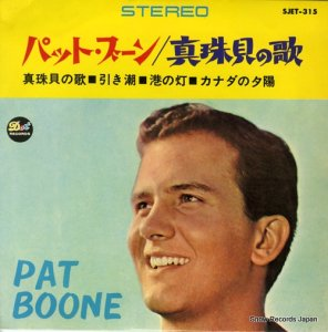 パット・ブーン - 真珠貝の歌 - SJET-315