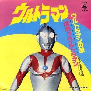 みすず児童合唱団 - ウルトラマンの歌 - TV(H)-43