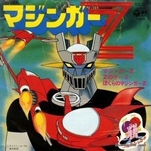 水木一郎 - マジンガーz - SCS-391