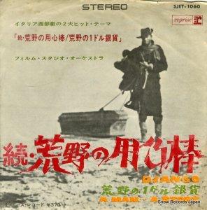 フィルム・スタジオ・オーケストラ - 続・荒野の用心棒 - SJET-1060