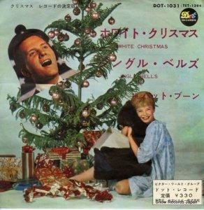 パット・ブーン - ホワイト・クリスマス - DOT-1031