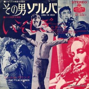 フィルム・サウンズ - その男ゾルバ - HIT-534