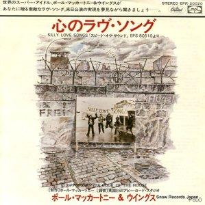 ポール・マッカートニー&ウィングス - 心のラヴ・ソング - EPR-20020