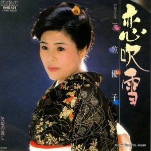 三笠優子 - 恋吹雪 - RHS-121