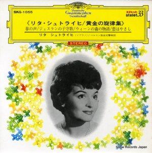 リタ・シュトライヒ - 黄金の旋律集 - SKG-1055
