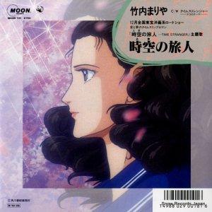竹内まりや - 時の旅人 - MOON-731