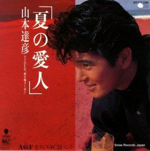 山本達彦 - 夏の愛人 - WTP-17720