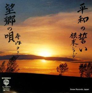 寺内タケシとブルージーンズ - 望郷の唄 - L-1611