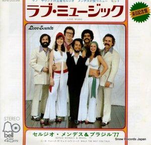 セルジオ・メンデスとブラジル'77 - ラブ・ミュージック - BLPB-205SM