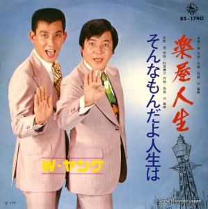 Wヤング - 楽屋人生 - BS-1740