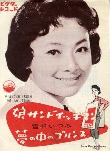 雪村いづみ - 娘サンドイッチマン - VS-68