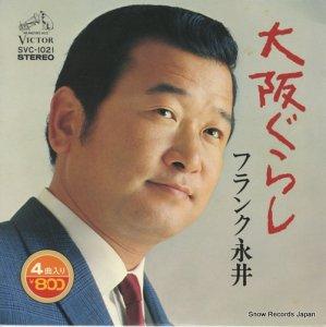 フランク永井 - 大阪ぐらし - SVC-1021