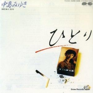 中島みゆき - ひとり - 7A0362