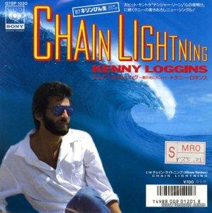 ケニー・ロギンス - チェイン・ライトニング〜夏の光にカンパイ〜 - 07SP1030
