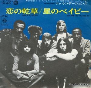 ザ・ファウンデーション - 恋の乾草 - UP-379-Y
