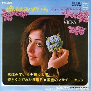 ヴィッキー - 恋はみずいろ - SFL-3201