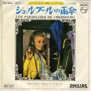 サウンドトラック - シェルブールの雨傘 - FD-1013