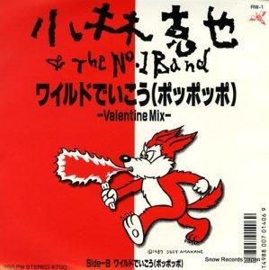 小林克也 - ワイルドでいこう(ポッポッポ)-valentine mix- - RW-1